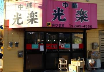 IMG_4135_mura_komen_1.jpg
