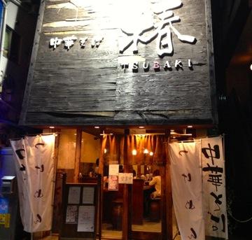 IMG_4908_nsari_tsubaki_1.jpg